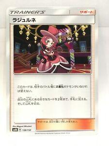 Dana-138-150-Pokemon-TCG-SM8b-Japonais