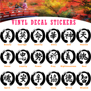 Japanese Symbols Writing Vinyl Decal Sticker Car Window Wisdom Power