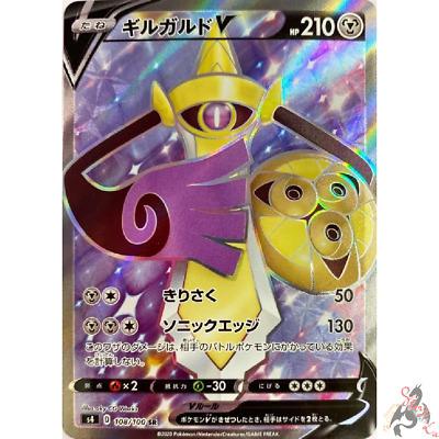 Pokemon card s4 108//100 Aegislash V SR Sword /& Shield