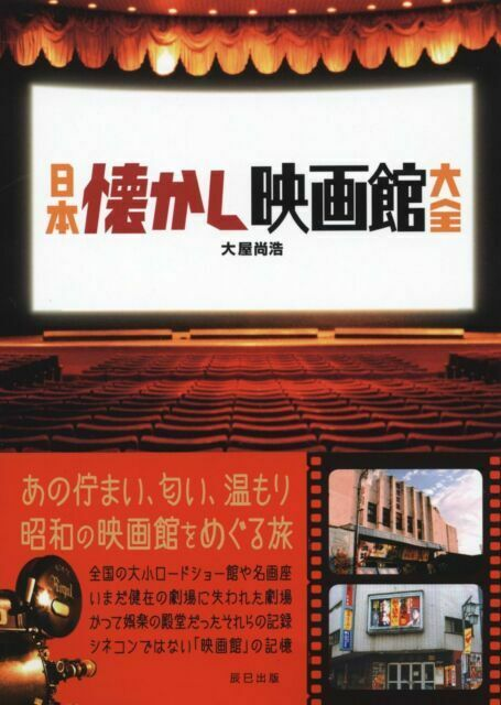 Japanese Nostalgic Movie Theatre Theater Cinema Bioscope Japan Guide Book Showa For Sale Online Ebay