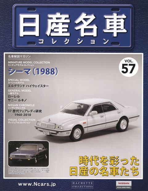 [MODEL+BOOK] Nissan meisha collection vol.57 1/43 Cima Y31 FPAY31 Japan HACHETTE