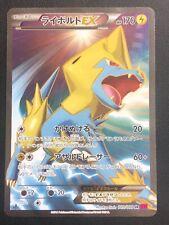 023//088 XY4 Manectric ex Ultra Rare JAPANESE Pokemon Card