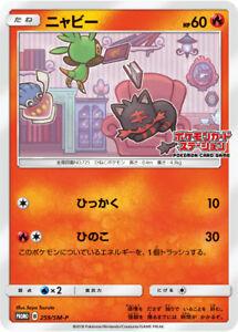 Pokemon-Card-Japanese-Litten-259-SM-P-PROMO-MINT