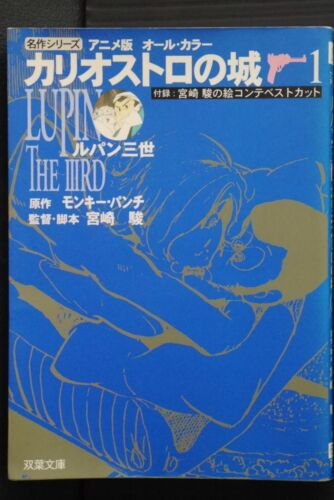 The Castle of Cagliostro Anime-ban All Color Book vol.1 JAPAN Lupin the Third