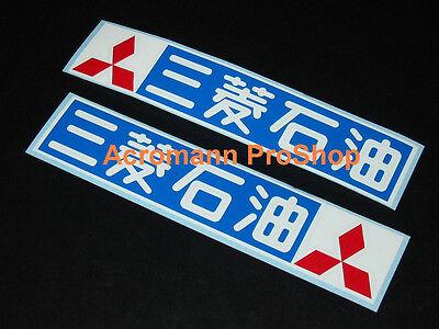 "2x 8.5"" 21.6cm Mitsubishi Oil kanji decal sticker gas Evo Endeavor Lancer Galant"