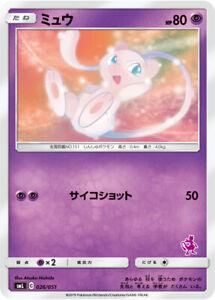 Pokemon-Card-Japanese-Mew-026-051-SML-MINT