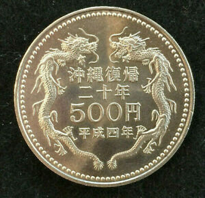 Japan-500-Yen-20th-Anniversary-Coin-Retrocession-of-Okinawa-1992-UNC-Mint