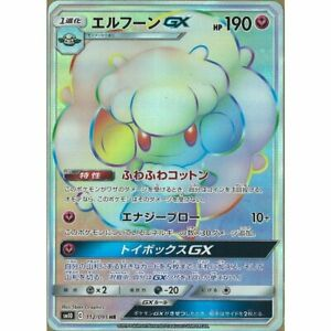 Pokemon-Card-Japanese-Whimsicott-GX-112-095-HR-SM10-Full-Art-MINT
