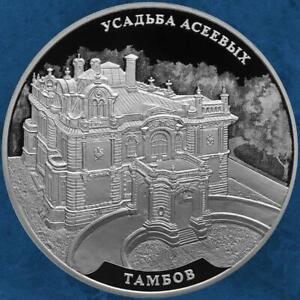 Russland-Aseyev-Estate-Tambov-3-Rubel-2019-PP-Silber