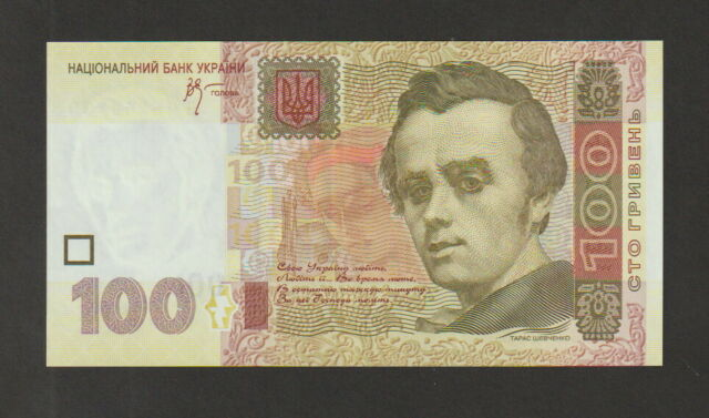 Ukraine,100 Hryven Banknote,2005,About Uncirculated Condition,Cat#122-A