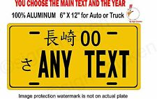 JAPANESE JAPAN ALUMINUM LICENSE PLATE TAG JDM CUSTOMIZED - ANY TEXT- YELLOW