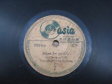 Vietnam Cai Luong pre-1954-Eight 78rpm recordings on CD-RARE