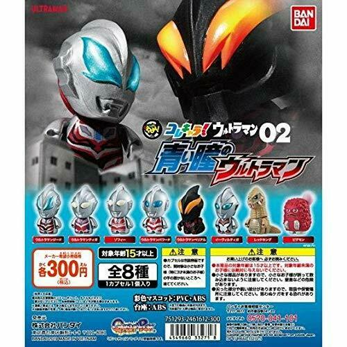 Bandai Kore character Ultraman 02 Blue eyes Ultraman Gashapon 8 set mini figure