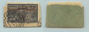 Russia-RSFSR-1923-B41-used-f9980