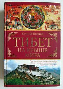 Russian-Book-by-Volkov-about-TIBET-Shambhala-Kyunglung-Mongolia-Genghis-Khan