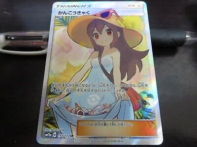 Pokemon Card Sightseer SR 192-173-SM12A-B Japanese