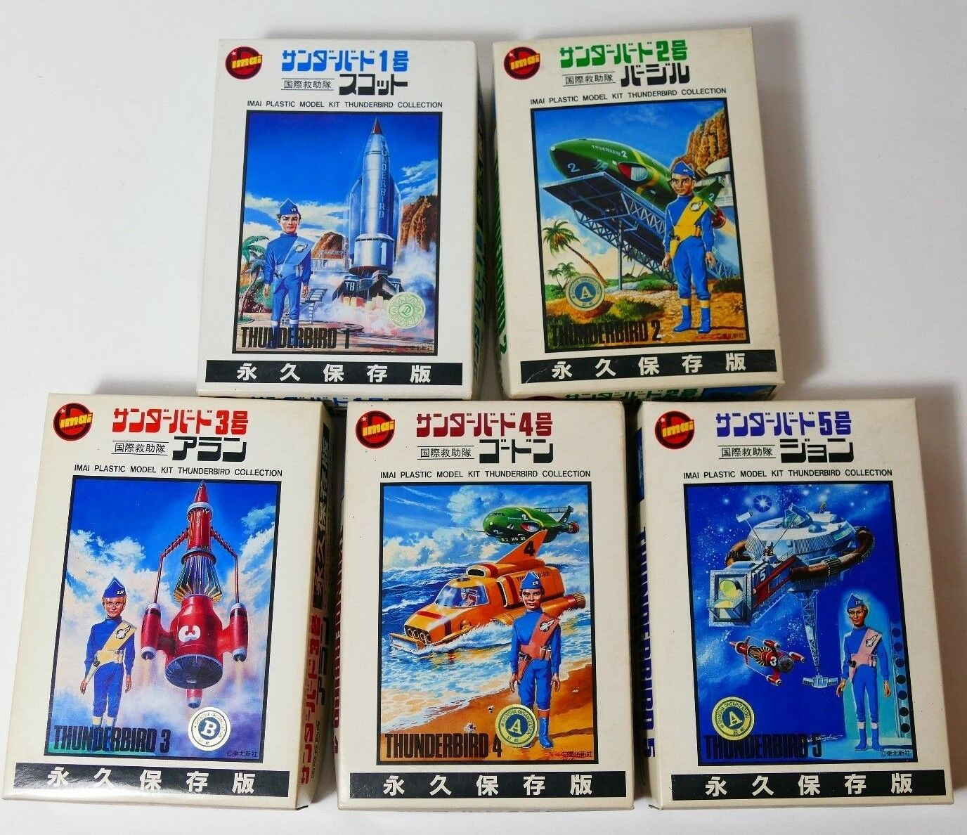 Imai Thunderbird Collection Complete Set of Thunderbirds Model Kits    BNIB. a73bb1