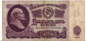SOVIET UNION 1961 / 25 RUBLE BANKNOTE COMMUNIST CURRENCY / LENIN  #D66