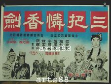 HONG KONG Movie Theatre Lobby Poster in the 1960 – 1970 # 10  三把憐香劍