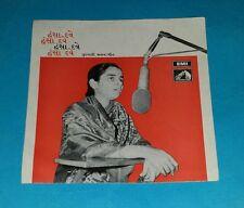 "HANSA DAVE GUJARATI  BHAJAN  GEET RARE 1972 45 7"" EP RECORD - MADE IN INDIA"