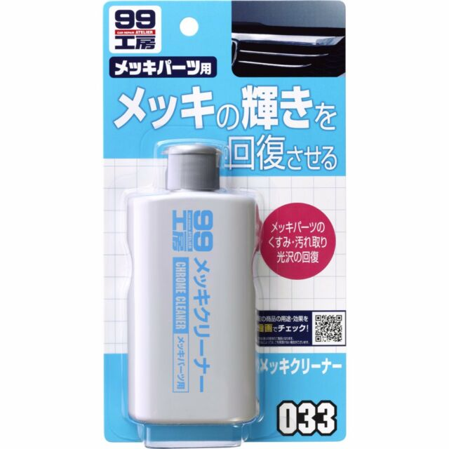 SOFT99 Chrome Cleaner Car Revives Plating Plastic Dirt Rust Removal ...