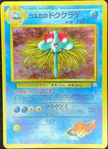 073 Pokemon Misty/'s Tentacruel Japanese Gym Heroes Holo Card EX+//VG No