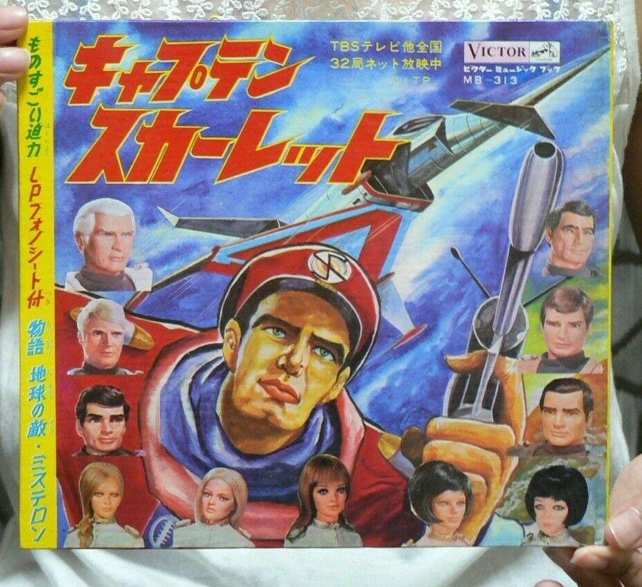 Captaine SbilLET FLEXI DISC japan UFO THENBIRDS 1999