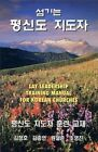Lay Leadership Training Manual for Korean Churches 9780687024261 Paperback
