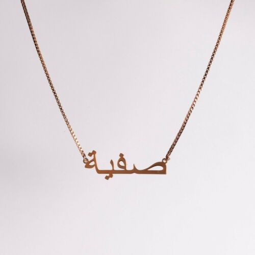 Personalised Name Necklace in English//Arabic any language