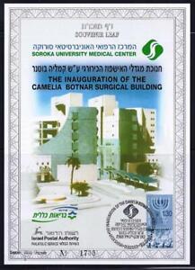 ISRAEL-2003-STAMPS-SOROKA-UNIVERSITY-MEDICAL-CENTER-SOUVENIR-LEAF-CARMEL-524