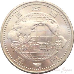 AICHI-EXPO-500yen-coin-Uncirculated-2005-Heisei-17
