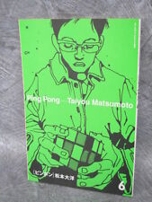 TAIYO MATSUMOTO TAIYOU PING PONG B-6 Manga Comic Shinsou Book Japan FREESHIP *