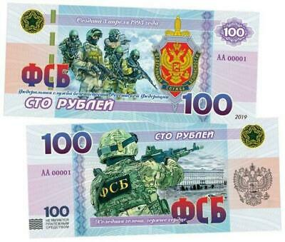 Banknote 100 rubles Federal Security Service of the Russian Federation Polymeric