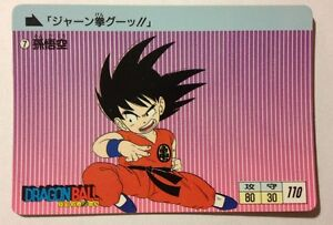 Dragon Ball Carddass Hondan Part 1 - 7 (1995) Gxcw6yjz-07183338-846452261