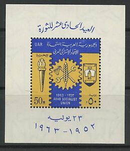 Diligent Stamp / Timbre Egypte Bloc N° 14 ** 11° Anniversaire De La Revolution Saveur Aromatique