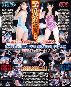 Female wrestling dvd domination ballet shoes would
