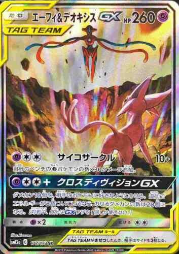 Espeon /& Deoxys GX SR 177//173 SM12a Pokemon Card Japanese Tag All Stars