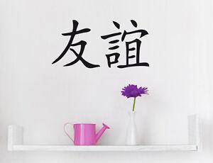 chinesische zeichen nach wahl deko wandaufkleber schriftzeichen asien wandtattoo ebay. Black Bedroom Furniture Sets. Home Design Ideas