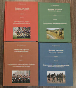 RARE Combat cartridges of stral weapons 4 vol Russian book MONOGRAPH Dvoryaninov