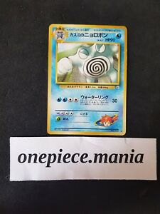 POKEMON JAPANESE RARE CARD HOLO CARTE 025//087 POLIWRATH CP6 1ED JAPAN NM/>MINT