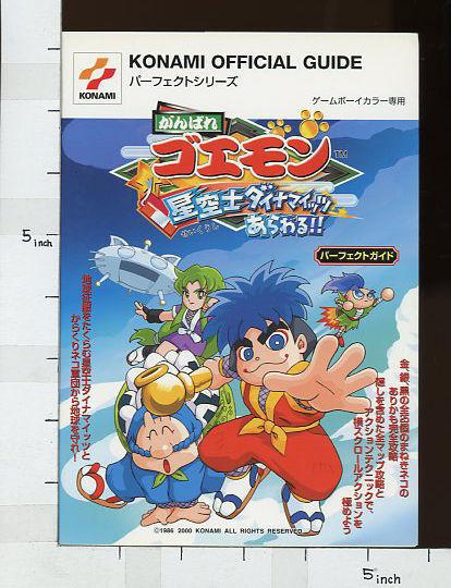 GOEMON Seikushi Perfect Guide Book Japan Game Boy colorSK GANBARE