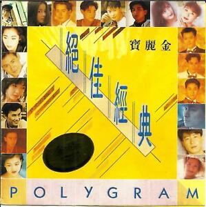 Various-Made-in-Hong-Kong-1994-Vol-2-CD