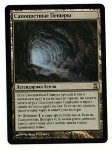 Gemstone-Caverns-MTG-Time-Spiral-Russian-SP
