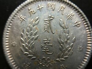 1930-China-Kwang-Tung-Province-Year-19-Pattern-20-Cents-Coin
