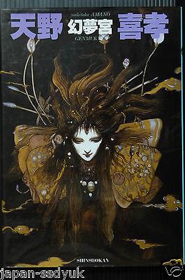 JAPAN Yoshitaka Amano art book Genmukyu(Final Fantasy) OOP