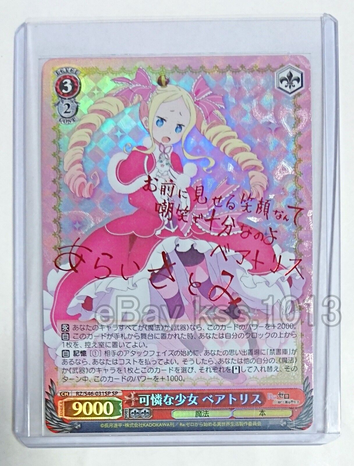 Signed Weiss black Re Zero RZ S46-031SP SP Cute Girl, Beatrice