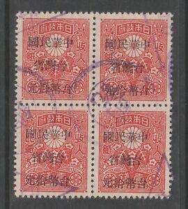 Japan China Taiwan 1945 Steuereinnahmen Stempel 7-10-20 no gum