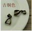 wholesale gold//white k// bronze Bail Connector Bale Pinch Clasp Pendant Fittings