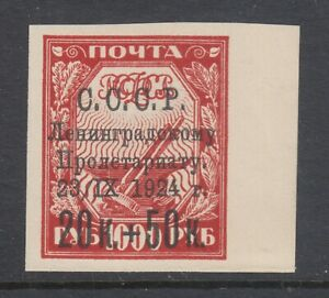 Russia-Sc-B47a-MNH-1924-20-50k-on-1000r-carmine-Leningrad-Flood-on-thick-paper