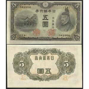JAPAN 5 YEN ND 1943 P 50 UNC
